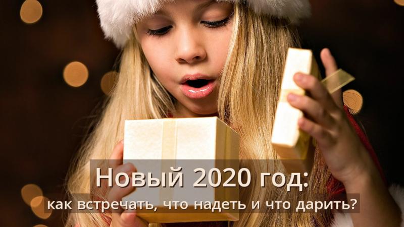 Новый 2020 год: как встречать, что надеть и что дарить?